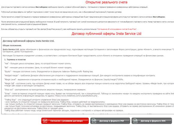 Instaforex как выбрать пять знаков мошеннические схемы заработка на форекс